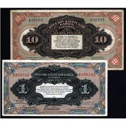 China - Foreign Banks - Russo-Asiatic Bank, 1917 Harbin Issue.