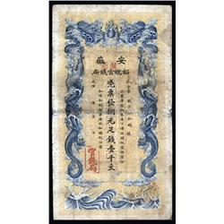 China - Provincial  - Anhwei Yu Huan Government Bank 1909 Cash Issue.