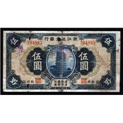 China - Provincial  - Chekiang Provincial Bank, 1932 Issue.
