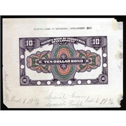 China - Provincial  - Mukden Bank of Industrial Development, 1918 Bond Issue, Proof Back Color Trial