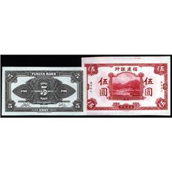 China - Provincial  - Fukien Bank, ND 1915 Issue, Color Trial Proof Banknote.