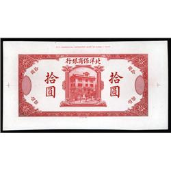 China - Provincial  - Commercial Guarantee Bank of Chihli, 1919 Issue, Color Trial Proof.