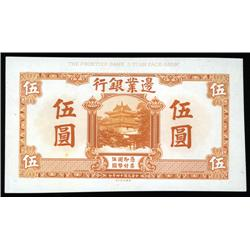 China - Provincial  - Frontier Bank, 1925 Issue, Color Trial Proof Banknote.