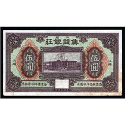 China - Private Banks - Chip Yah Bank, Swatow, 1914 Issue Private Banknote.