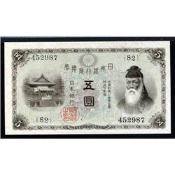 Japan - Bank of Japan, 1915-1917 Convertible Gold Note Issue.