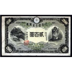 Japan - Bank of Japan, 1945 ND Issue.
