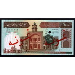 Iran - Bank Markazi Iran, ND 1982-2002 Issue.