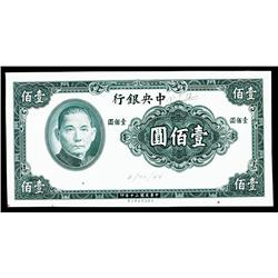 Central Bank of China 1947 Issue Progress Specimen.