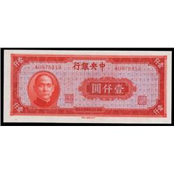 Central Bank of China, ND (1945) Issue.