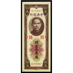 Central Bank of China, 1948 CGU Issue.
