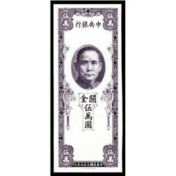 Central Bank of China, 1948 Issue Uniface Proof.