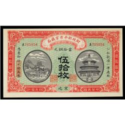 Market Stabilization Currency Bureau, 1915 issue.