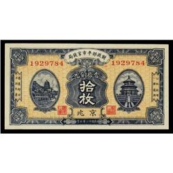 Market Stabilization Currency Bureau, 1921 issue.