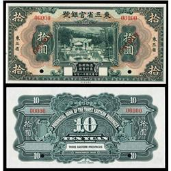 Provincial Bank of Three Eastern Provinces, 1929 Issue.