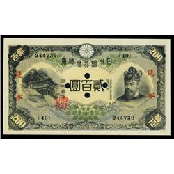 Bank of Japan, 1945 ND Issue Specimen.