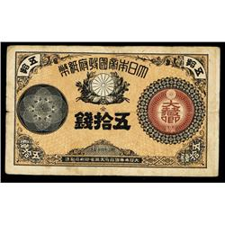 Great Imperial Japanese Government Note, 1881 (1882) Issue.