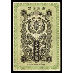 Ministry of Finance, 1904 Russo-Japanese War Issue.