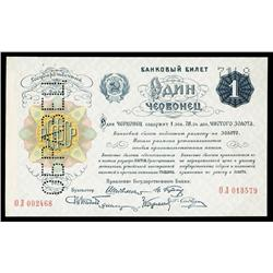 State Bank Note, 1922 Issue Specimen.