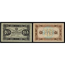 State Currency Notes, 1923 2nd Issue Uniface Specimen Pair.