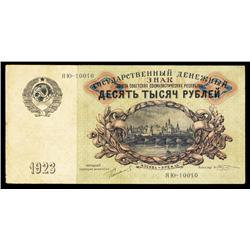 U.S.S.R. State Currency Note, 1923 (1924) Issue.
