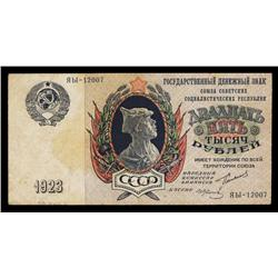 U.S.S.R. State Currency Notes - Transport Certificates, 1923 (1924) Issue.