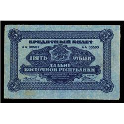 Far Eastern Republic, 1920 First Credit Notes Issue.