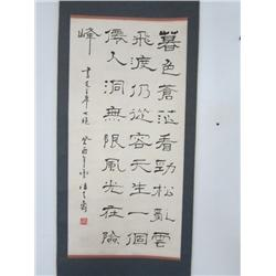 """Chinese scroll """"Calligraphy"""" signed Pan Tian Shu"""